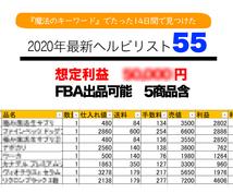 2020年最新ヘルビリスト55 お届けします ごめんなさい。こんなにもすぐ売れるとは思いませんでした。