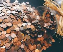 通帳残高が1桁増える!あなただけの開運数字調べます お金の神様に愛され金運上昇!一生使える「数霊占い」