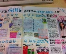 留学しなくてもover 900、雑誌にも掲載、TOEIC勉強法教えます。