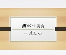 SALE】日本一がいろんな料理(メシ)教えます 男メシ、一人暮らしメシ、パーティメシ、ツマミetc...