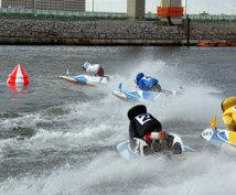 競艇舟券予想します 優勝戦の狙いどこズバッと突きます!