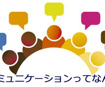 【一生使える】LINEや会話が上手くなる続くようになるコツ 【コミュニケーション】