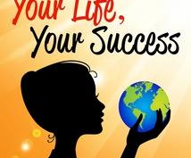 ライフ・コーチングします あなたの目標や夢を捉えて、前向きに生きるお手伝いをします!