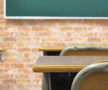 中学受験のお悩み、解決いたします 指導歴22年の大手進学塾現役講師(算数)による本音の学習相談