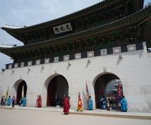 ソウル(韓国)旅行に行かれる方へ