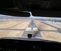 パイロットを目指す方へ、夢の実現をアドバイスいたします