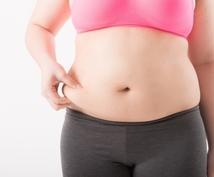 ダイエットの進捗状況を見守ります ダイエットを「緩めに」サポートしてほしいあなたへ