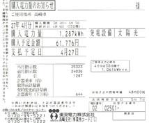 6月の売電金額は5万4千円でした。太陽光発電の売電をしている方に もっと売電金額をあげてみませんか?