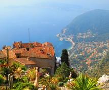 あなたにぴったりなフランス旅行プランをご提案します フランスだけで80都市以上旅した在住者が素敵な旅を考えます!