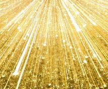 豊穣の黄金光線エネルギー送ります 通常5000⇒2000★一日一人限定★