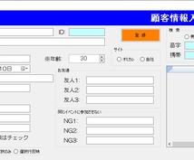 データベースを利用するWindowsソフトをココナラ価格で製作いたします