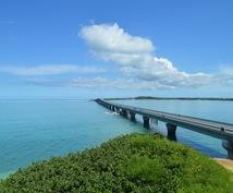 沖縄旅行のプランニング致します 価格重視‼︎お安くて満足出来るプラン提供します☆