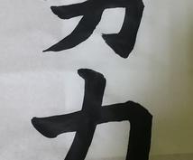 ご希望の言葉を毛筆で書きます お習字の手本が欲しいときにぴったりです