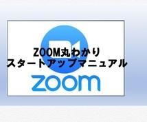ZOOMのスタートアップお手伝いします ZOOMでビジネス、趣味の幅を広げよう