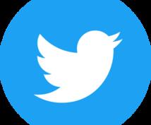 Twitterアカウントでつぶやきます 合計約8000フォロワーの複数アカウントを活用してみませんか