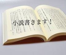 貴方の好きな小説(BL、百合、NL)何でも書きます 直ぐに小説を書いて欲しい方にオススメ!