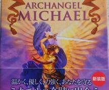 大天使ミカエルカードであなたへ1枚引きます あなたへのメッセージとしてお受け取り下さい