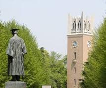 現役ワセジョがリアルな実生活を答えます *早稲田大学を志望している受験生の方、親御さん*