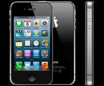 iphoneの効率的な使い方教えます!