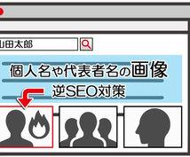 個人名逆SEO【画像】パッケージモデルを提供します ネット炎上の話題[画像]が長期に残り続けている等お困りの方へ