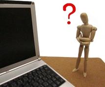 パソコン、プリンタートラブル診断・修理ご相談します PCサーバ、プリンタートラブル対応経験10年!ワンコイン診断