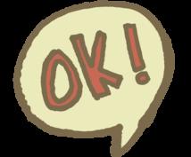 ブログやfacebook投稿内容チェックします 伝わる文章にしたい方、問合せやファンを増やしたい方