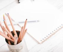 作文、文章、小論文などの文章の校正添削をいたします 。文章添削を必要とする受験生や就職活動中の人におすすめです。