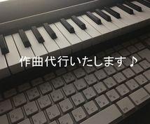 曲作り初心者☆アコースティックな作曲代行承ります!!