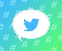 Twitter 集客増加ツール 販売します ツイッター集客で困っている方に