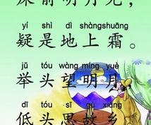 中国語勉強中の方へお勧め 中国語を本格に添削します 中国語でネイティブの相手に伝えたい方