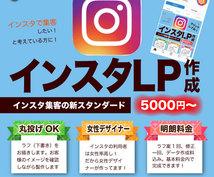 デザイナーが5000円で「インスタLP」作ります インスタ販促の新スタンダード「インスタLP」で集客力アップ!
