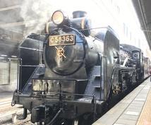 鉄道旅行のプランニングします 鉄道が好き!旅行が好き!元鉄道会社員がオススメするプラン☆