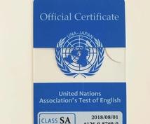 国連英検特A級合格への勉強法アドバイスします 国連英検特A級外務大臣賞受賞者が効果的な準備法指南❣️