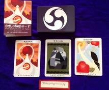 【 今 あなたに必要なこと 】カードからのメッセージをお伝えします~日本の神様カード~