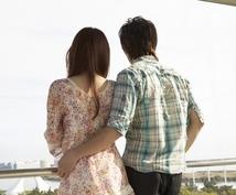 相手を惹き付けるデートプランをご一緒に考えます デートプランで相手との距離が飛躍的に縮まります!