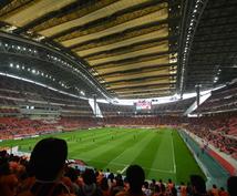 Jリーグの観戦の楽しみ方をアドバイス致します スタジアム観戦初めての方、観戦前後に観光したい方おすすめ!