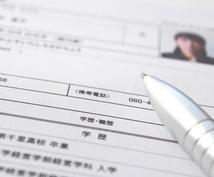 ES、履歴書の書き方と面接の仕方を教えます インターンシップ申し込み、就職活動、受験