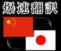 【中国語翻訳】ネイティブのプロ翻訳者による中→日/日→中翻訳を格安&爆速で!プロの翻訳チェック付き