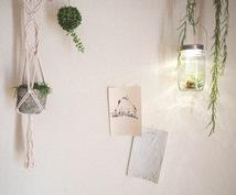 貴方のお部屋の小さな空間をお洒落に模様替えします *人目につきやすい玄関の壁などを魅力的な空間に整えましょう!