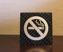 ワンコイン☆3日間禁煙のサポートをします タバコをやめたい!タバコの本数を減らしたい方にオススメです☆