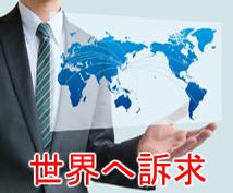 海外での宣伝活動・調査致します 現地調査、海外での宣伝をしたいなら!