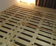 ベッドの作り方教えます 自分好みのベッドをお手軽価格で作りたい方必見!