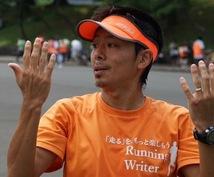 """ランニングコーチが""""走り""""についてアドバイスします 【陸上競技・マラソン等】記録の伸び悩みや怪我に悩んでいる方へ"""