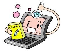 パソコン・インターネットのお悩み解決します 自宅のパソコンやインターネット環境で困っている人