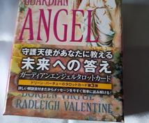 守護天使からのメッセージお届けします ガーディアンエンジェルタロットでメッセージをお届けします。