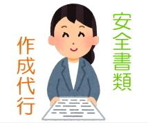安全書類(グリーンファイル)の作成を代行します 面倒な安全書類の作成のお手伝いをします!