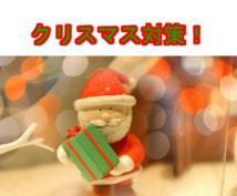 【7日間集中】クリスマス対策♪ 友達以上恋人未満を卒業したい方集まれ!!