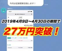 """SNSを使い10日で23万円稼いだ方法伝えます 知識不要の """"3つのステップ """" で進めていくだけ"""