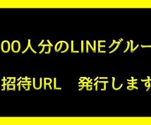 5000人分のLINEグループ招待URL発行します LINEグループの招待URLを発行します。