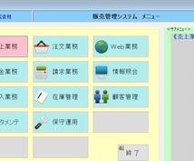 あなた専用のソフトを作ります Windowsパソコンで動くソフトをココナラ価格で作成!